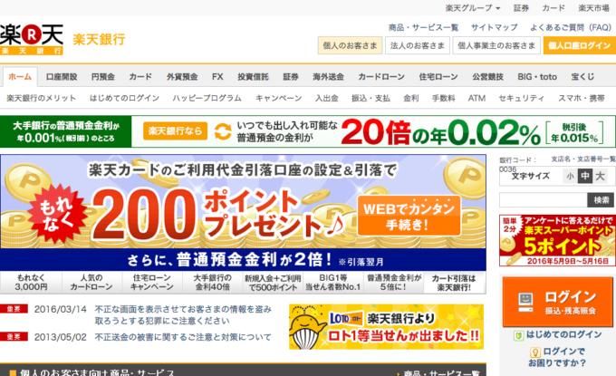 楽天銀行トップページ画像
